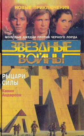 File:Cover ChampionsForce ru.jpg