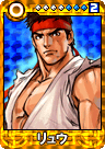 File:Ryu2-dss.png