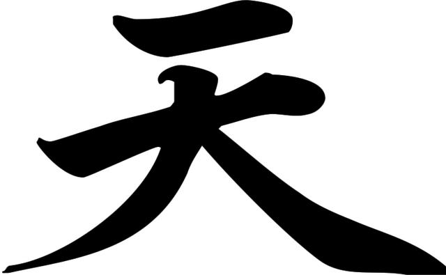 File:Akuma (Ten).png