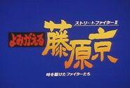 SF2Fujiwara