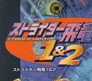 Strider Hiryu 1&2 -Trial Edition-