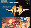 Strider (PlayStation)