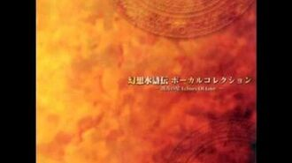 Genso Suikoden Vocal Collection Narcy's Theme Genso Suikoden III
