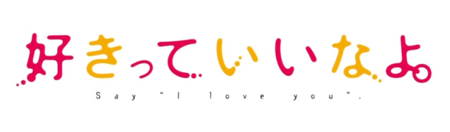 File:Sukitte Ii Na Yo Anime Title.png