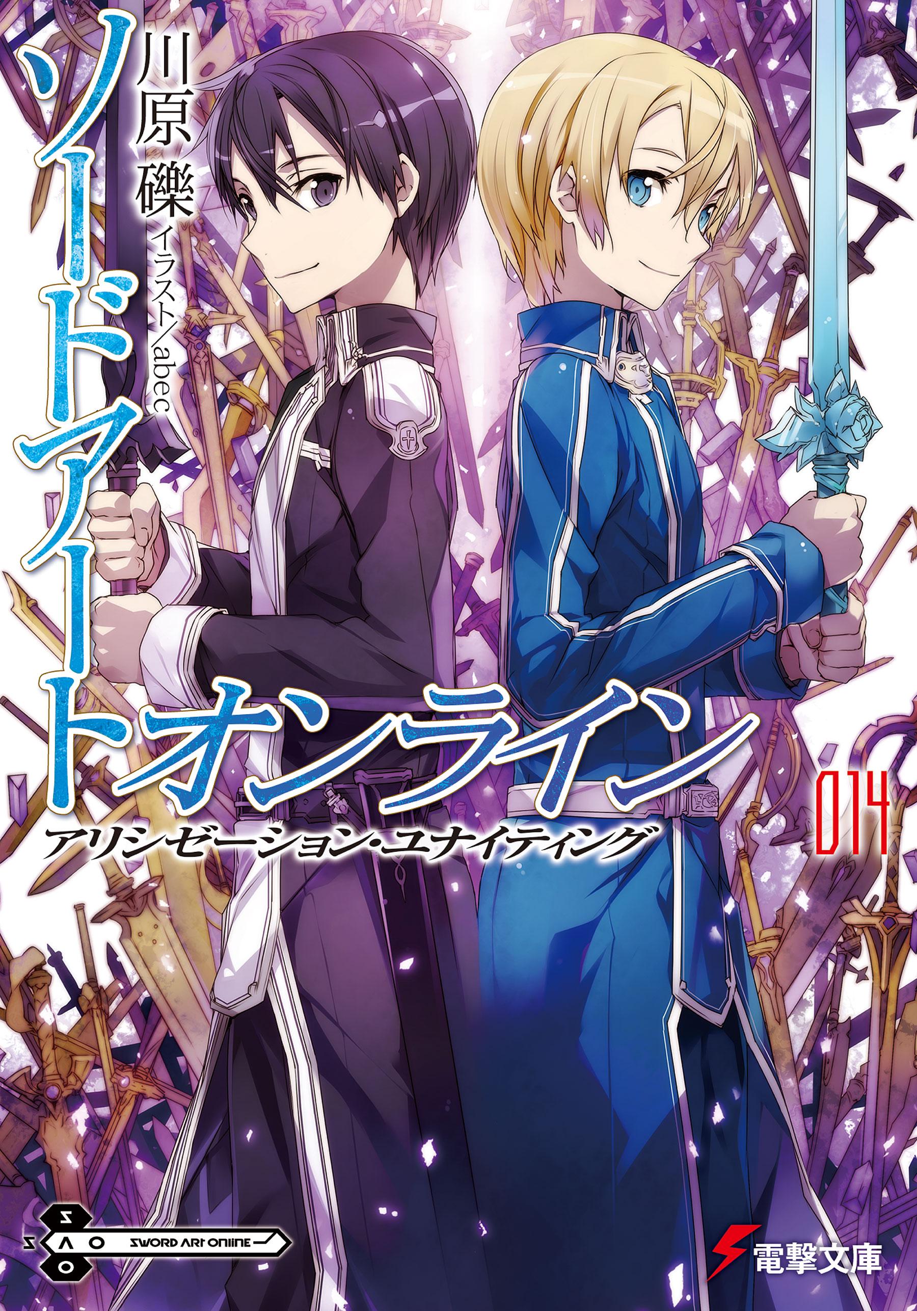 Sword Art Online Light Novel Volume 09 | Sword Art Online Wiki ...