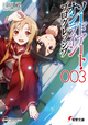 Sword Art Online Progressive Band 03