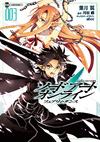 Fairy Dance Manga Volume 3 cover