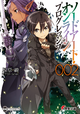 Sword Art Online Progressive Band 02