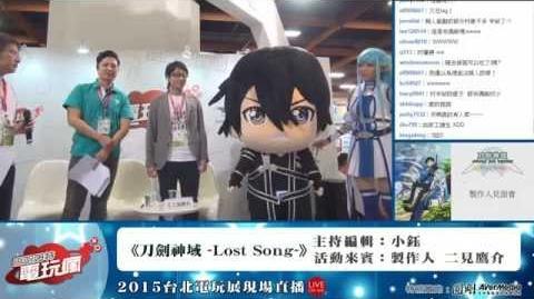【直播】《刀劍神域 ―Lost Song―》製作人二見鷹介遊戲介紹訪談 - 2015 台北電玩展直播
