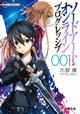 Sword Art Online Progressive Band 01