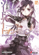 Sword Art Online Light Novel Band 5