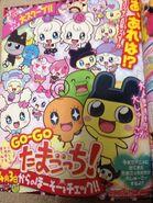 Go-go-tamagotchi! magazine-advertisment
