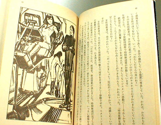 File:Japan Day of the Daleks illustration 2 with text.jpg