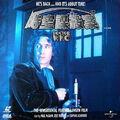 TVM Laserdisc.jpg