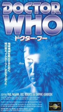 File:Movie Japan VHS.jpg