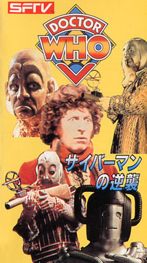 File:Revenge of the Cybermen 1983 VHS Japan.jpg