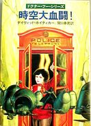 Japan The Daleks cover