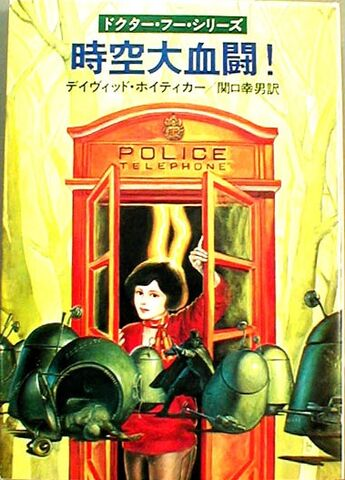 File:Japan The Daleks cover.jpg