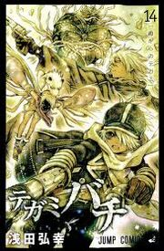 Tegami bachi cover-14