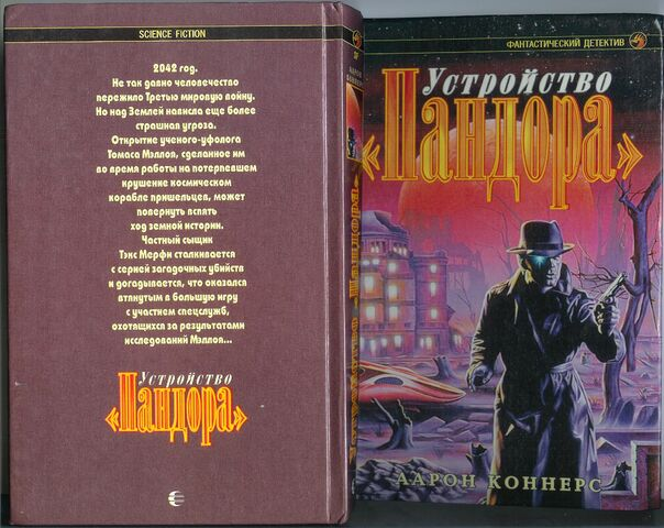 File:Pandora Russian Novel 2.jpg