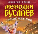 Мефодий Буслаев. Свиток желаний