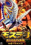 Rebirth of Mothra 3 - King Ghidorah Attacks