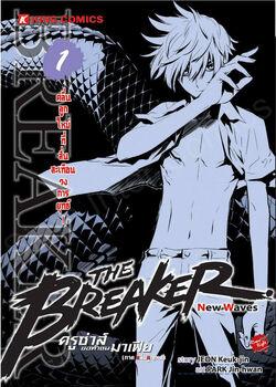TH Vol 01 (NW)
