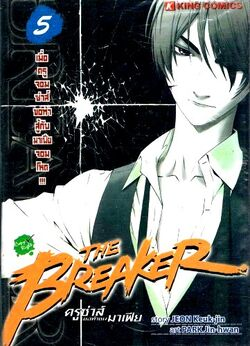 TH Vol 05 (The Breaker)