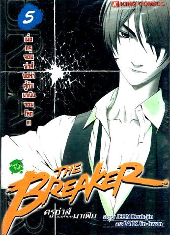 File:TH Vol 05 (The Breaker).jpg