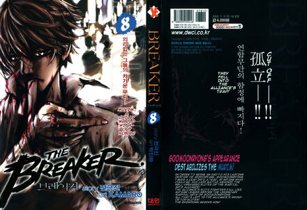 Volume 08 (The Breaker)