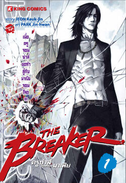TH Vol 01 (The Breaker)