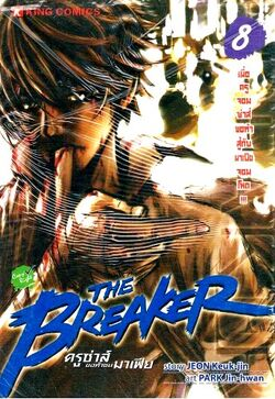 TH Vol 08 (The Breaker)