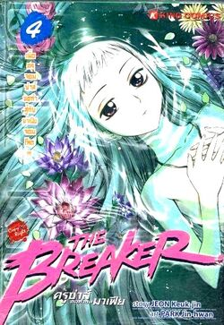 TH Vol 04 (The Breaker)