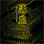 The Daughter of Evil: BGM Reading Collection