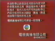 HK-TVB International Limited Warning Screen In Chinese (1984-1988)