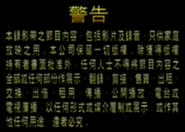 1997 - TVBI Company Limited Warning Screen in Chinese