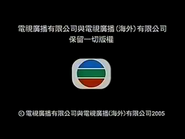 2005 - TVBI Company Limited Copyright Screen in Chinese