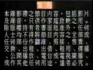 1991 TVB Warning Screen In Chinese