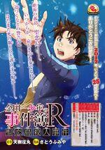 Seiren-tou Satsujin Jiken (First Chapter)