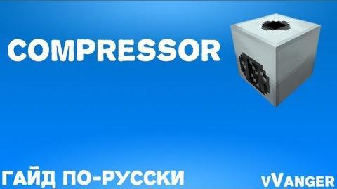 Гайд по Industrial Craft 2 - Compressor (Уплотнитель)