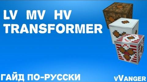 Гайд по Industrial Craft 2 - LV, MV, HV Transformer (Трансформаторы)
