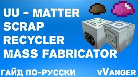 Гайд по Industrial Craft 2 - UU-Matter, Scrap, Mass Fabricator, Recycler