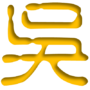 Wu OldHanzi Yellow
