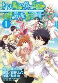Toaru Majutsu no Heavy na Zashiki-warashi ga Kantan na Satsujinki no Konkatsu Jijou Manga v01 cover