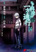 Toaru Kagaku no Accelerator v04 cover