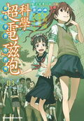 A Certain Scientific Railgun Manga v03 Chinese cover