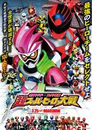Chou Super Hero Taisen