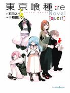 Tokyo Ghoul re quest cover