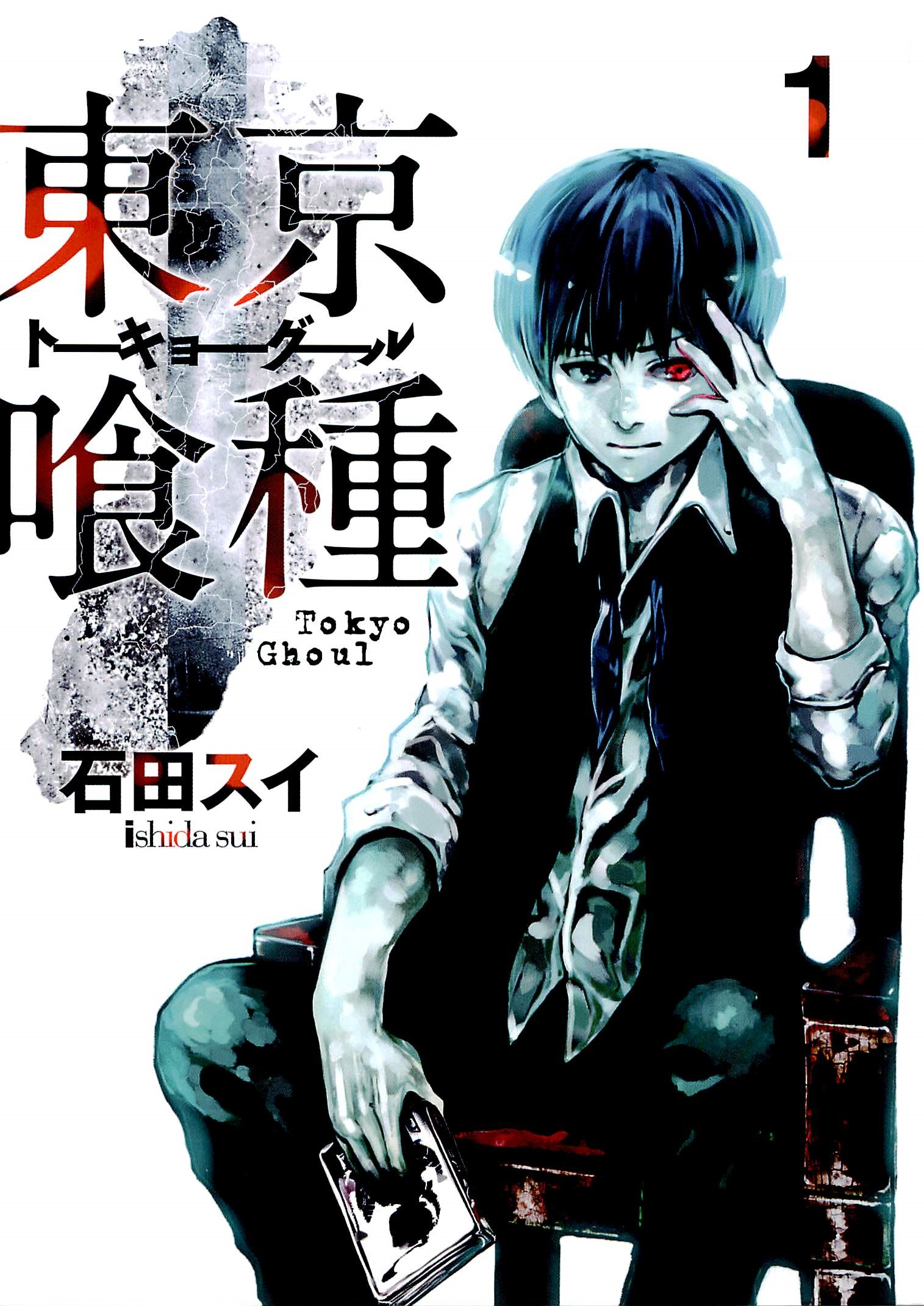 Image result for tokyo ghoul manga 1