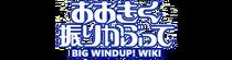 BigWindup!Wiki